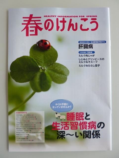 春のけんこうで乳和食レシピを紹介させて頂きました。_b0204930_21492445.jpg