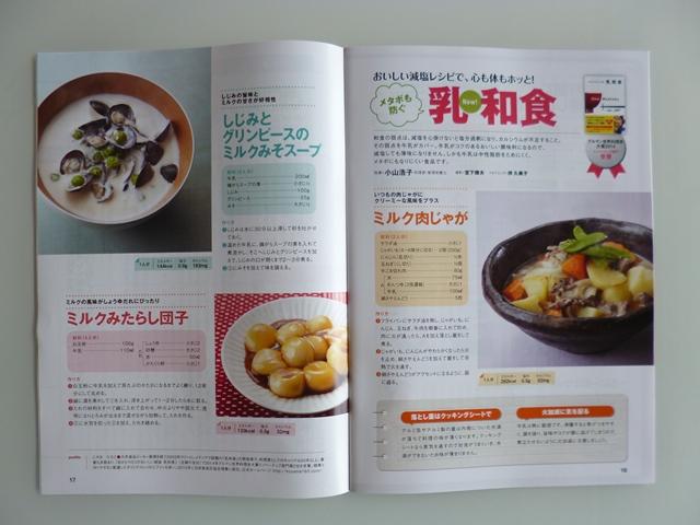春のけんこうで乳和食レシピを紹介させて頂きました。_b0204930_21494641.jpg