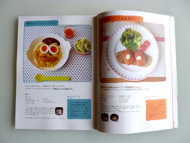 小学館エデュ4月号で育脳レシピの特集を担当させていただきました。_b0204930_21582585.jpg