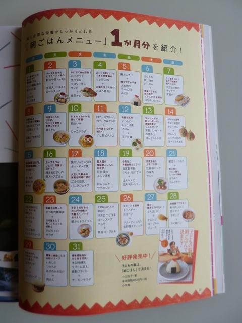 小学館エデュ4月号で育脳レシピの特集を担当させていただきました。_b0204930_2158766.jpg