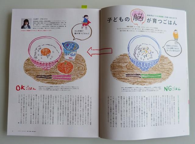 小学館エデュ4月号で育脳レシピの特集を担当させていただきました。_b0204930_21594036.jpg