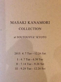 金森正起さんの展覧会 at SOUTOUSYA+KYOTO_e0021031_1993616.jpg