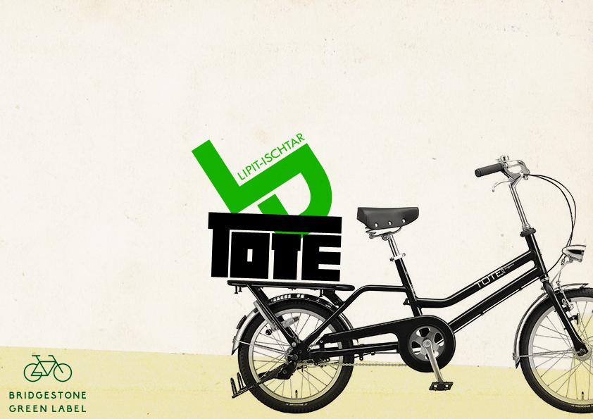 リピトxブリヂストン『TOTE BOX トート ボックス』Yepp bikke2 ママ 自転車 mama リピトデザイン_b0212032_19332646.jpg