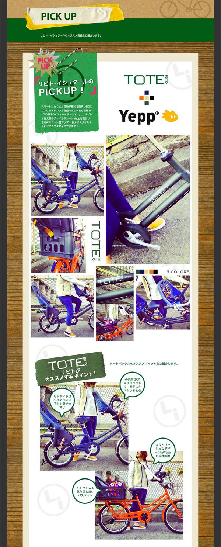 リピトxブリヂストン『TOTE BOX トート ボックス』Yepp bikke2 ママ 自転車 mama リピトデザイン_b0212032_2014161.jpg