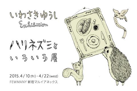 いわさきゆうし個展『ハリネズミといろいろ展』開催中!_f0010033_157184.jpg