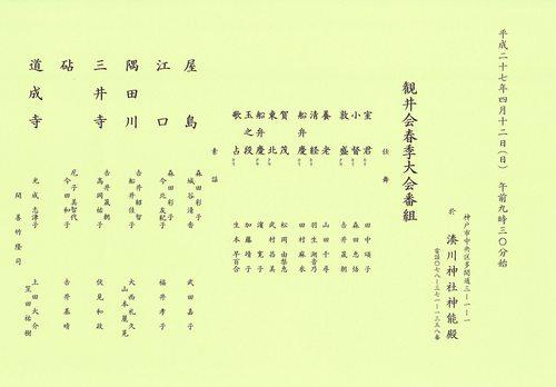 観井会春季大会_e0227436_16245055.jpg