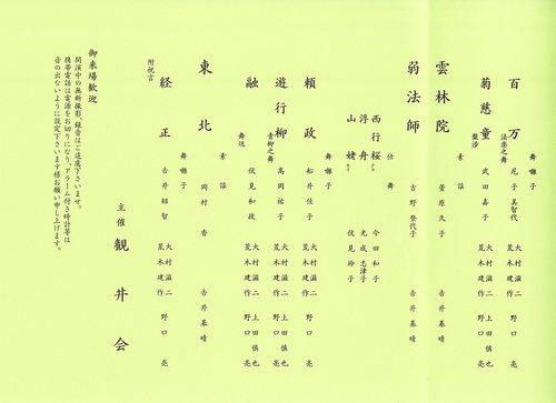 観井会春季大会_e0227436_1625639.jpg