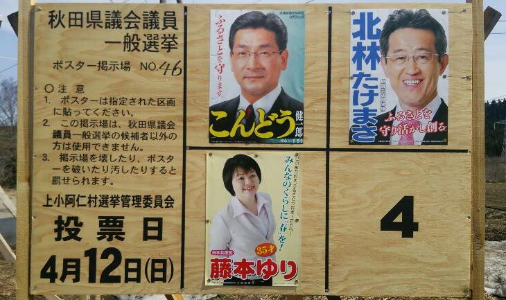 県議選2015 ④_f0081443_1648217.jpg