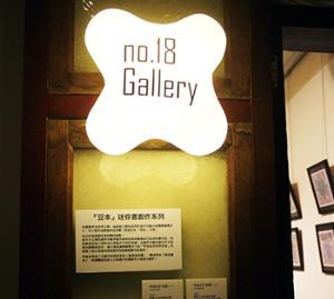 「甲虫切手画撰」展・台湾レポート〜高雄会場_f0152544_7581640.jpg