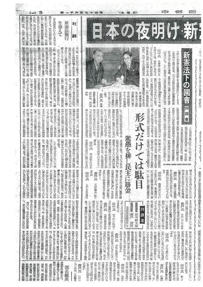 日本国憲法施行日の社説No.28:『中部日本新聞』5月3日社説「新 ...