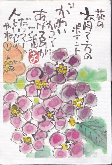 f0179357_135328.jpg