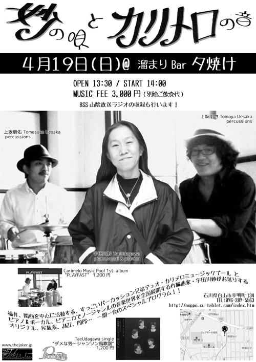 2015年4月19日(日) 妙の唄とカリメロの音 @ 溜まりBar 夕焼け/白山市_b0175760_8395450.jpg