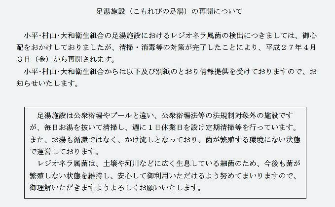 こもれびの足湯_f0059673_21323025.jpg