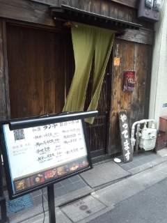 水天宮前 築地 傳の鮪鉄火丼定食_f0112873_0271229.jpg
