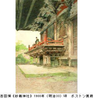 吉田博の水彩画と木版画_b0044404_22201061.jpg