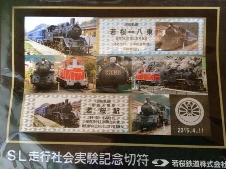 若桜鉄道 SL・DL走行!!_f0101226_16033423.jpg
