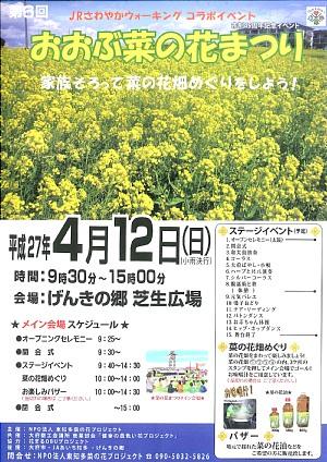 4月12日(日)おおぶ菜の花まつり_c0141652_16203161.jpg