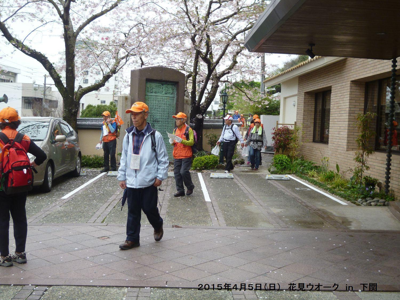 4月例会 花見ウオーク in 下関_b0220064_20201696.jpg