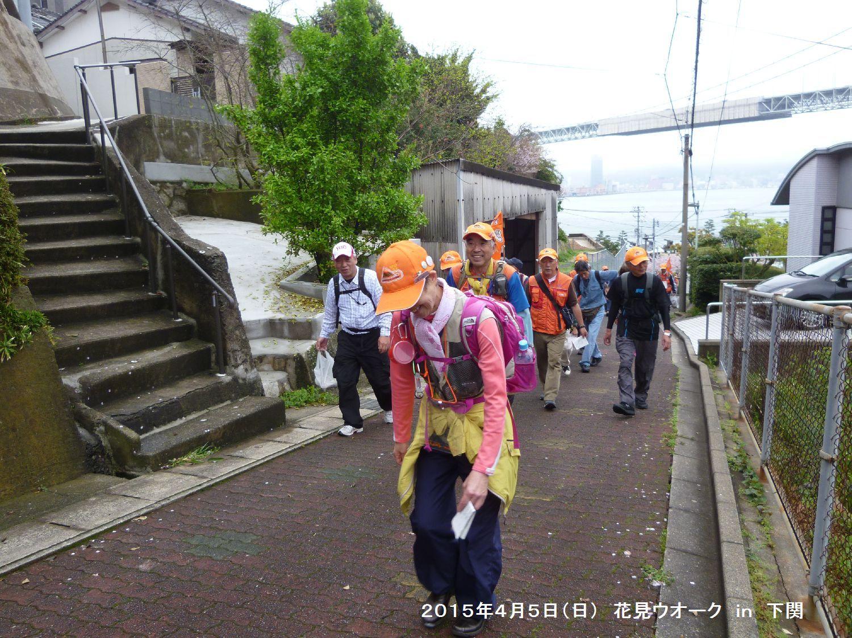 4月例会 花見ウオーク in 下関_b0220064_20325127.jpg