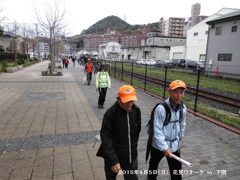 4月例会 花見ウオーク in 下関_b0220064_2211116.jpg