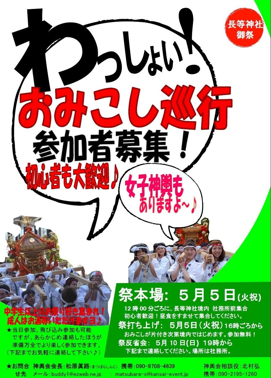 5月5日は、長等神社のお祭りです_e0243966_19365703.jpg