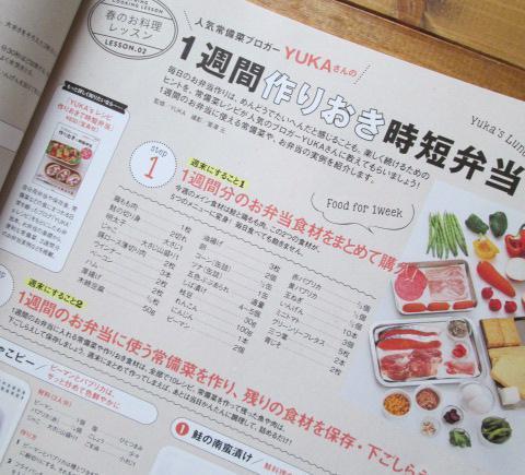 4.13 タケノコ入りつくねバーグのお弁当とお知らせ_e0274872_09410028.jpg