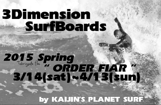 ... 3Dimension surfboards Fair Now !! ..._b0176483_16533161.jpg