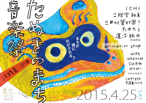4/25(土) 淡路!いざ洲本へ!『たぬきのまち音楽祭』_b0057887_15412159.png