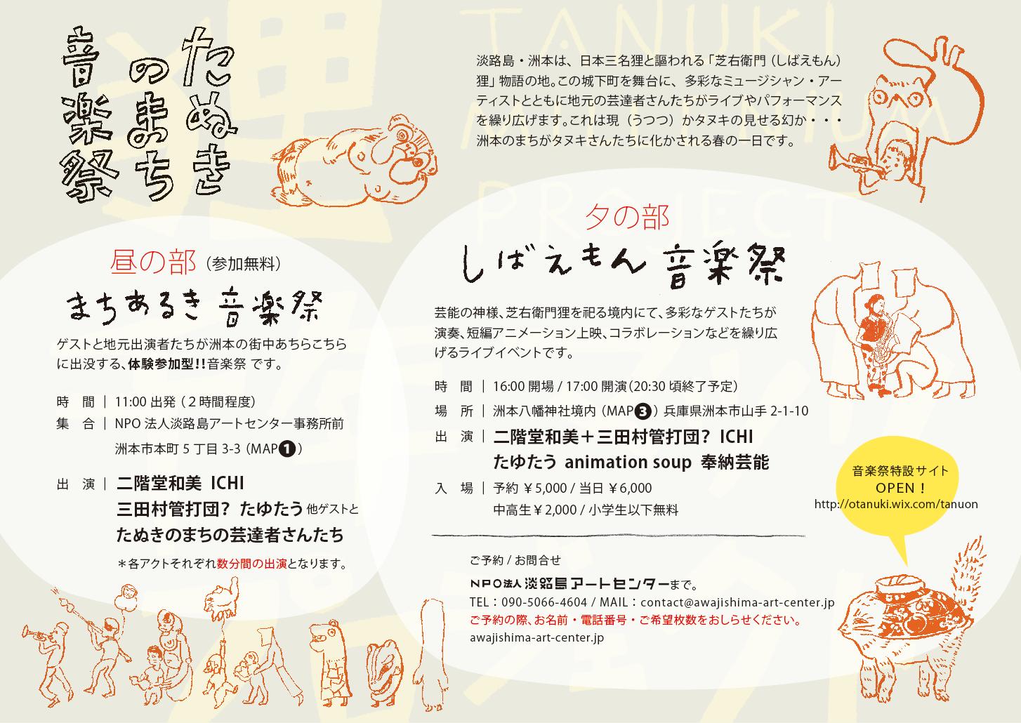 4/25(土) 淡路!いざ洲本へ!『たぬきのまち音楽祭』_b0057887_15422996.png