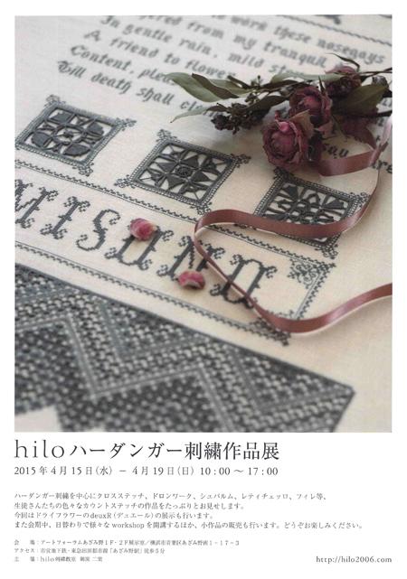 いよいよ4月15日(水)から hilo ハーダンガー刺繍作品展が始まります。(あざみ野にて)_d0154507_05543411.jpg