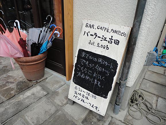 移転後のパーラー江古田へ!_e0230011_17275348.jpg