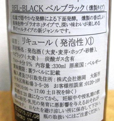 BEL BLACK ベル・ブラック~麦酒酔噺その340~勉強になります!味以外。_b0081121_922555.jpg