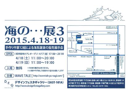 海系雑貨販売会_c0193735_1116522.jpg