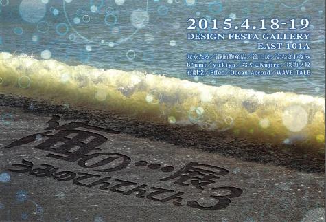 海系雑貨販売会_c0193735_1195695.jpg