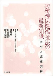 『三訂 精神保健福祉法の最新知識 歴史と臨床実務』_a0103650_218307.jpg