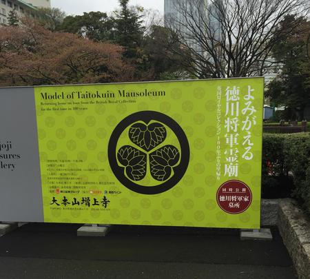 徳川霊廟にわくわく_a0109467_15402017.jpg
