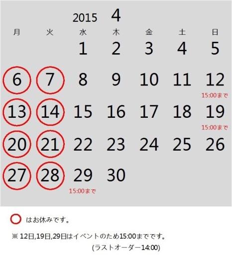 4月の営業日and営業時間_a0325273_06173466.jpg