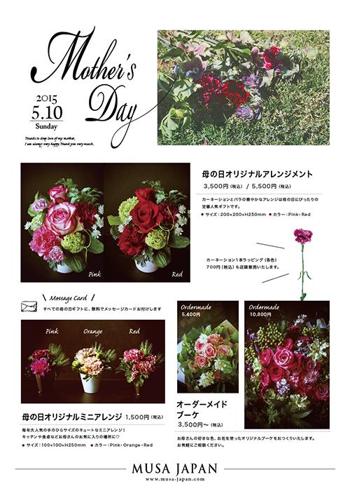 2015 mother\'s day_c0100388_10455935.jpg
