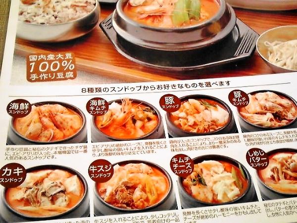 北品川商店街付近 韓国料理 ランチの人気店【穴場 …