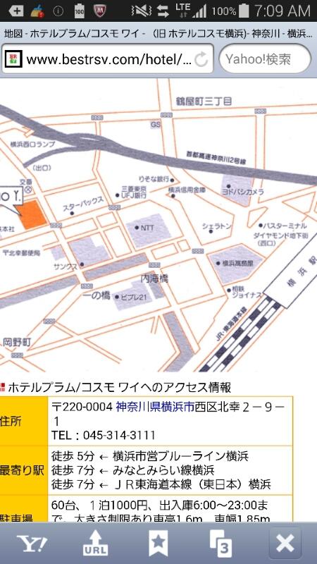 横浜 プラムコスモ ホテル 勉強会_d0092901_2321084.jpg