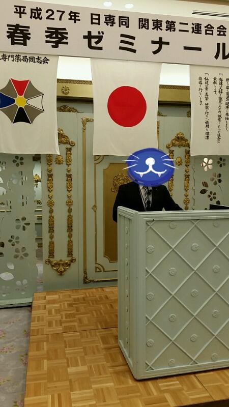 横浜 プラムコスモ ホテル 勉強会_d0092901_23215366.jpg