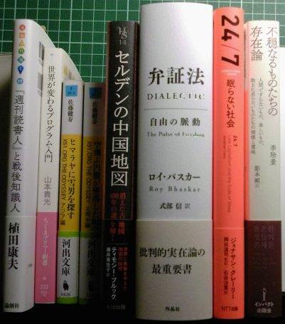 注目新刊:李珍景『不穏なるものたちの存在論』、ほか_a0018105_3263879.jpg