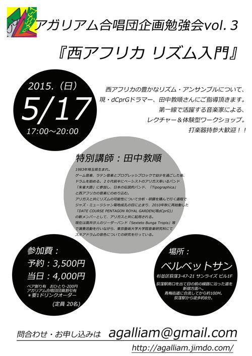 2015年5月以降のライブスケジュール/活動予定_e0303005_1903457.jpg
