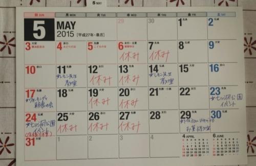 4月後半、5月の予定_d0154707_17190579.jpg