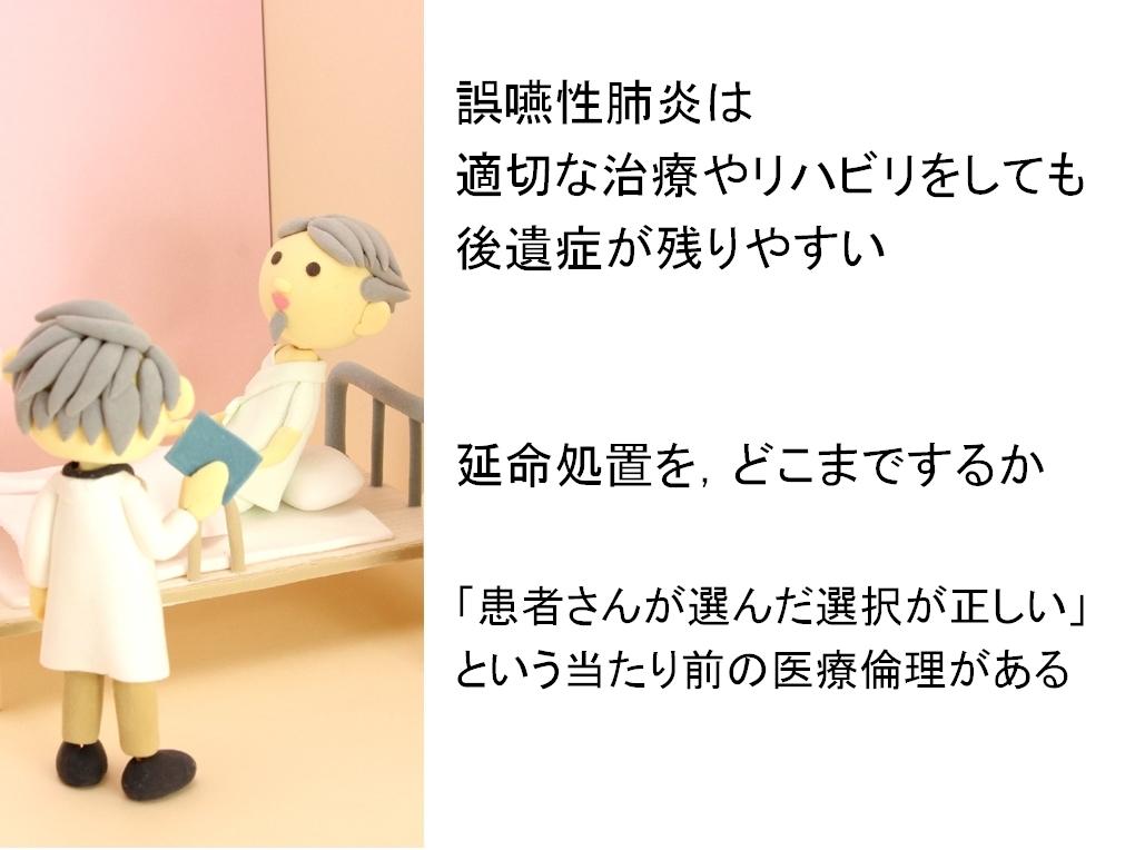 誤嚥性肺炎aspiration pneumonia_c0367011_21393923.jpg
