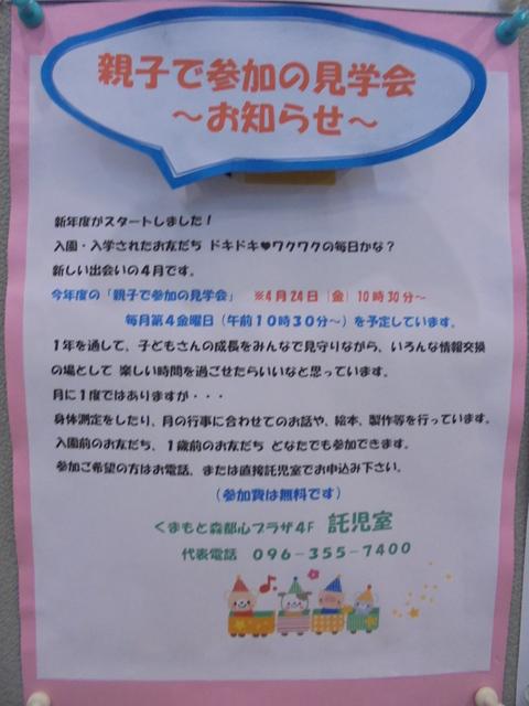 ☆親子で参加の見学会☆_b0228113_1646196.jpg