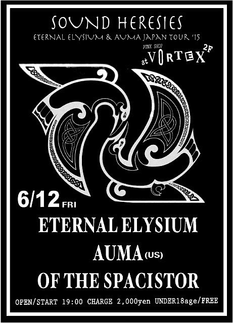 ETERNAL ELYSIUM & AUMA JAPAN TOUR \'15_c0234515_18414554.jpg
