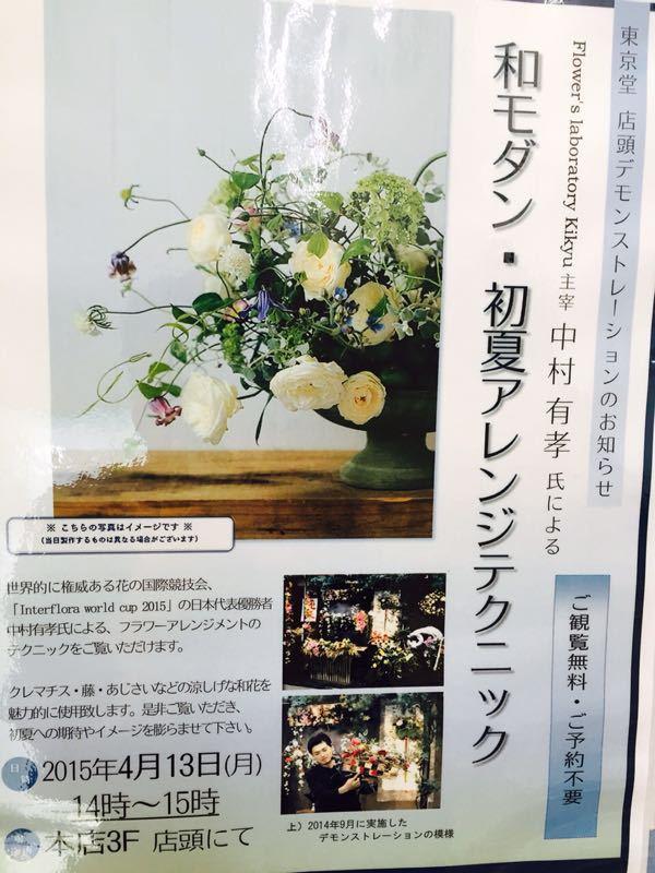 東京堂ディスプレイデモ初夏_b0221139_18551964.jpg