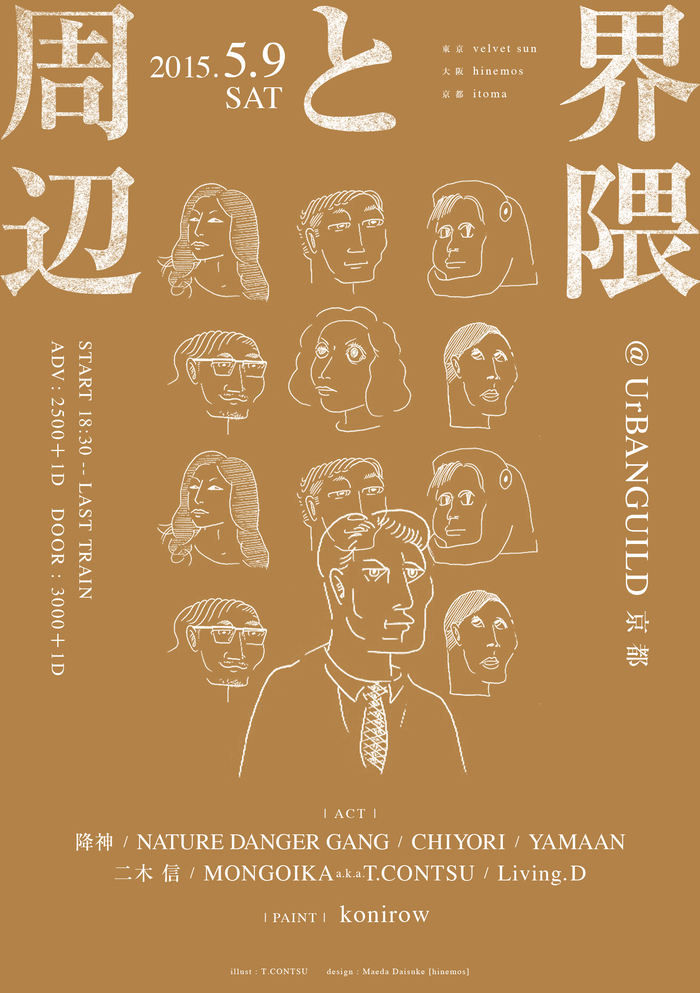 5/9 @京都UrBANGUILD 『界隈と周辺』   降神出演決定_d0158942_1931333.jpg
