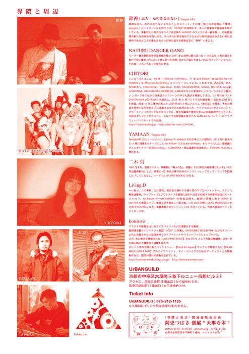 5/9 @京都UrBANGUILD 『界隈と周辺』   降神出演決定_d0158942_1931483.jpg